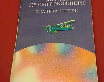 Planet of people Antoine de Saint-Exupery, Novosibirsk, 1982
