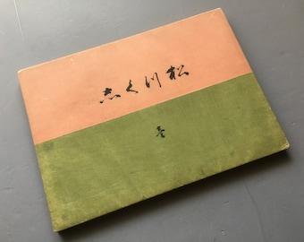 "1905, Japanese original woodblock print book, Furuya Korin, ""Matsu Zukushi"""