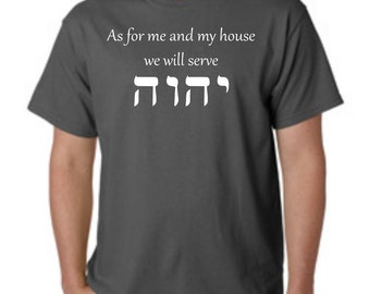 As for Me and My House We Will Serve YHWH (in Hebrew) T-shirt Messianic hebrew roots