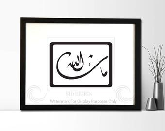 Mashallah  Islamic art framed