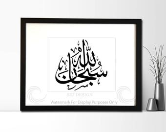 SubhanAllah Islamic Art Framed