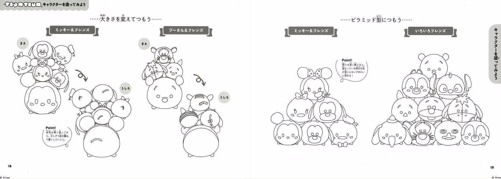 Coloring pages tsum tsum - Disney Tsum Tsum Kawaii Coloring Book Livre De Coloriage Sold By Japanpop 16 27