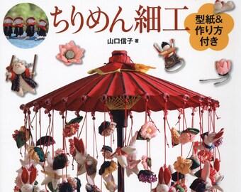 "Japanese Handicraft Book""Beginner's hanging decoration and crepe work""[4528021102]"