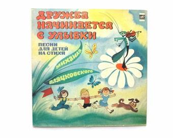 "Friendship begins with a smile, songs for children on poetry Plyatskovskiy, songs for kids on Russian, Soviet vintage vinyl 12""."