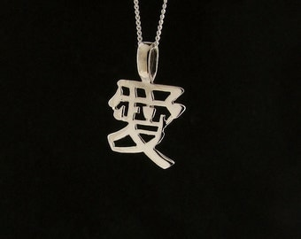9ct White Gold Chinese Character Love Symbol Pendant