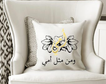 Arabic Mother cushion | أمي | mother's day gift | ummi | grandmother | mum pillow | gift for mum | Mom gift