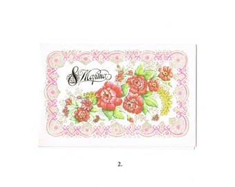 Russian March 8 Greeting Card:Unused Soviet Double Postcard/ International Women's Day Postcard, Old Card Mothers Day with Spring Sweetbrier
