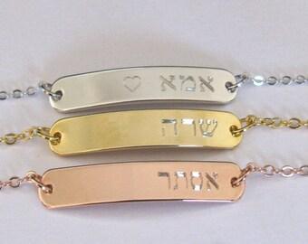 Hebrew Name Bracelet – Gold, Silver or Rose Gold Bar Bracelet Hand Stamped with Hebrew Initials – Great Bat Mitzvah Gift
