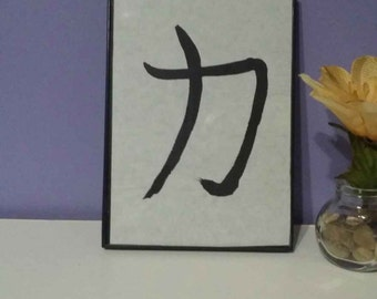 Power - Japanese Calligraphy Kanji