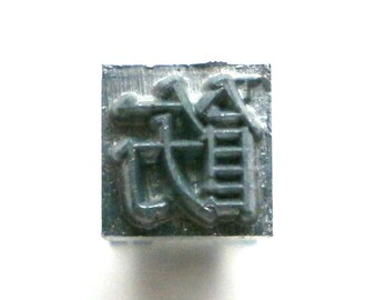 Vintage Japanese Typewriter Key - Japanese Stamp - Kanji Stamp - Metal Stamp - Chinese Character - order command give command