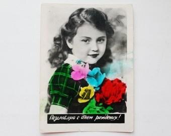 Old vintage photo postcard 6 - old USSR postcard with the poem - 1960s