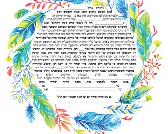 Boho Jewish Wedding Ketubah, Jewish Marriage Contract, Circle Ketubah, Ketuba, Watercolor Feather Ketubah, Floral Wedding Ketubah