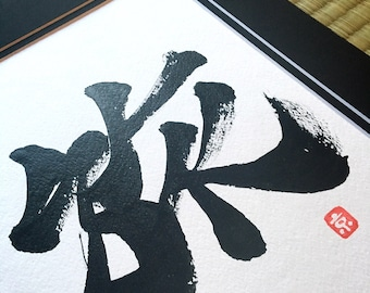 Travel / Journey - Japanese Calligraphy Kanji Art