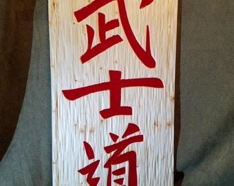 Bushido decorative  sign. 武士道