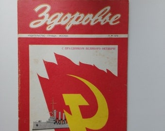 Soviet magazine 1976