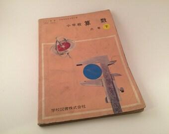 Vintage Japanese geometry school book - vintage Japanese stationery