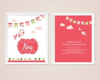 "Customized DIY Protection Dua or ayah al-kursi & girl name- Nursery design, kids Islamic Wall Art Print 8""x10""- modern islamic nursery"