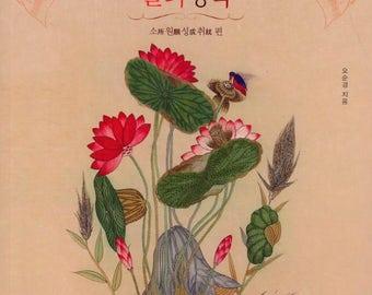 Beautiful Korean folk painting II - Coloring Book