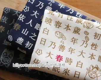 m156_55 - chinese character fabrics  - cotton linen - Half Yard ( 3 color )