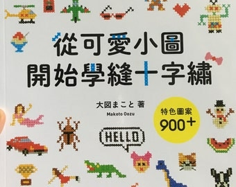 900+ Cross stitches Embroidery Motifs  by Makoto Oozu Japanese Craft Book (In Chinese)