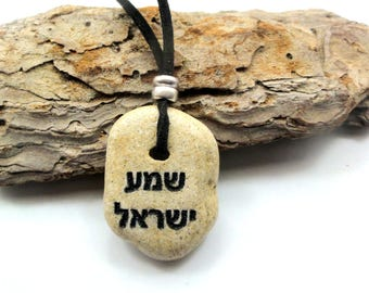 Natural Holey Engraved Beach Stone Sea Rock Pendant necklace HEBREW Shema Israel Jewelry Israel Judaica Gift natural jewelry