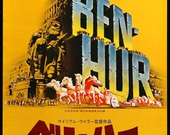 "Ben Hur (1959) Original R68 Japanese B2 Movie Poster - 20"" x 29"""