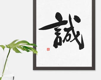 Japanese Kanji Bushido Samurai Precept 誠 Makoto 'Integrity'  Inspirational Printable Art Calligraphy Print Digital Wall Decor