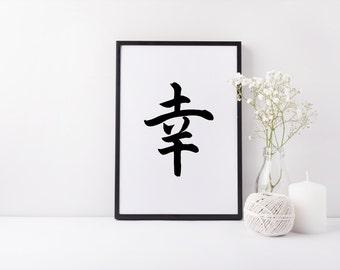 Japanese Kanji U0027Shiawaseu0027 Wall Art U0027Happinessu0027 Japanese Print Japanese Wall  Art Japanese Part 79