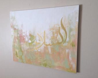 Islamic Painting-Arabic-Calligraphy-Islamic Art-Home Decor -Quran Art Eid Gift Ramadan