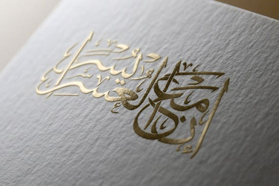 Quran calligraphy verily with hardship comes ease