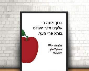 Jewish Home Gift, Hebrew Art, HaEtz Blessing Poster, Printable Art, Judaica Art, Home Decor