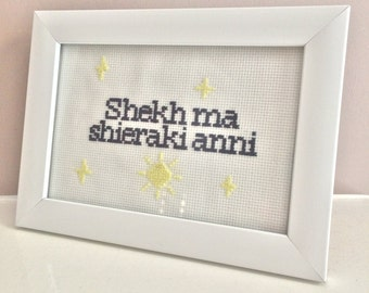 Game of Thrones Cross Stitch (Completed) / Quote / GOT Cross Stitch / Dothraki / Sun and Stars / Custom Made / Framed Art