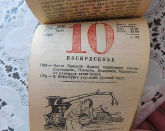 Soviet calendar 1944 year