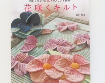 Japanese Craft Book | Instructions in Japanese and Pattern Pieces to Make Quilted and Dimensional Applique Fabric Flowers