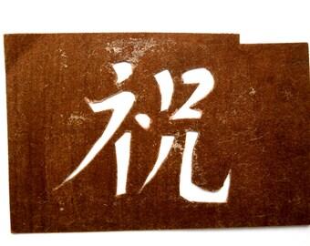 Vintage Japanese Stencil - Celebration - Congratulations - 1