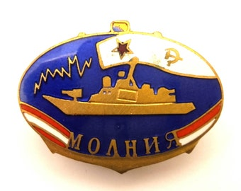 "Badge USSR Vintage Soviet Military Patrol Ship ""Lightning"""