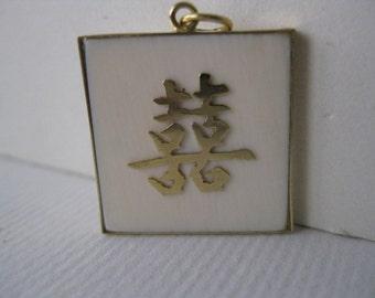 Authentic 10 k Gold Love Pendant