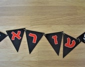 Hebrew letters kids name banner, jewish gift, black and and red pirate wooden banner, kids hebrew name, boys room decor, burlap banner