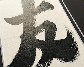 Friend - Japanese Calligraphy Kanji Art