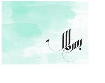 Islamic Green Watercolor Print 5x7