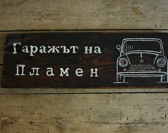 Custom Garage Sign - Garage Wood Decor - Mechanic Sign - Rustic Personalized Garage Sign - Father's Day Custom Sign - Man Cave Sign