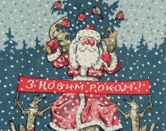 Happy New Year! Used Vintage Ukrainian Postcard. Artist V. Litvinenko - 1961. Printed in the Ukrainian SSR, Kiev. Santa Claus, Father Frost