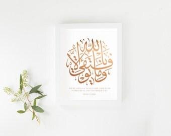FOIL ART PRINT Islamic Wall Art - Quran - Arabic Calligraphy - Islamic Art - Home Decor - Gift - Eid - Islam