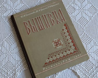 Russian embroidery book, vintage embroidery book, Soviet fancywork book, embroidery instruction, Ethnic Embroidery, folk art pattern designs