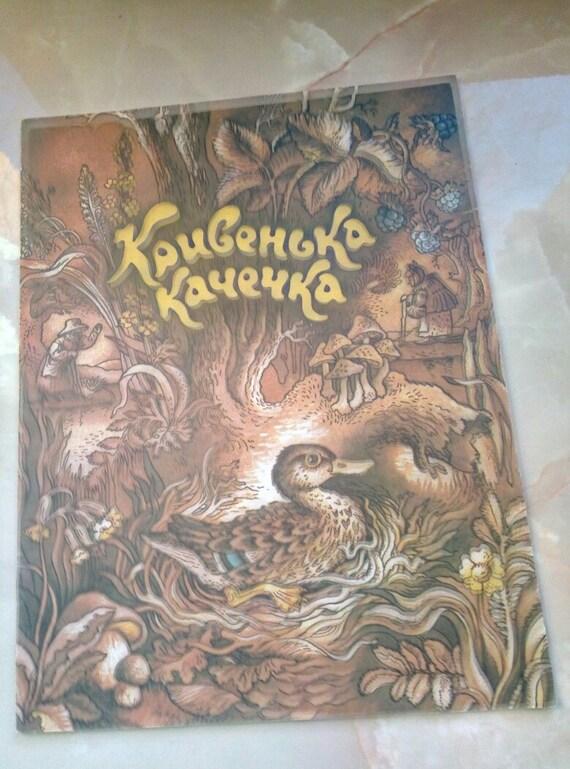Kryven'ka duck.Children soviet book. Made in USSR..