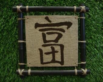 Панно - иероглиф. Декоративное с пожеланием. Panel -  hieroglyph. Decorative panel with a wish.