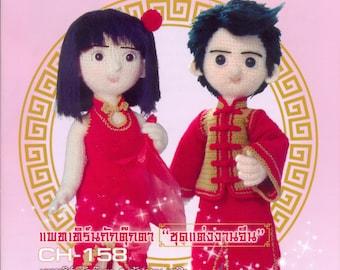 Crochet wedding Chinese doll pattern - Thai book