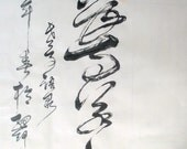CHINESE CALLIGRAPHY-- Great good is said to be like water
