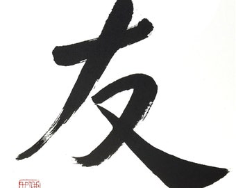 Friend, Friendship - Giclee Print Chinese Calligraphy- Wall Art- Zen Art- Brush Painting- Ink- Sumi- Love -Meditative Art- Humanity- Virtue