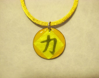 力[chikara] = Power: Japanese Kanji / Chinese Letter Enamel Pendant Necklace